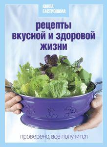 - Книга Гастронома Рецепты вкусной и здоровой жизни обложка книги