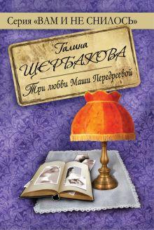 Щербакова Г. - Три любви Маши Передреевой обложка книги