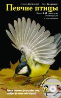 Певчие птицы: энциклопедия (+CD)
