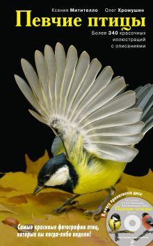 Митителло К.Б., Хромушин О. - Певчие птицы: энциклопедия (+CD) обложка книги
