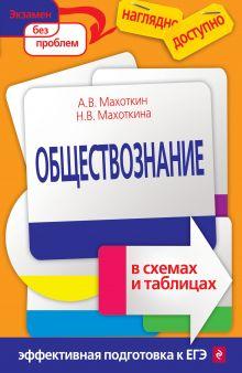 Обложка Обществознание в схемах и таблицах А.В. Махоткин, Н.В. Махоткина
