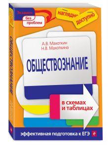 Махоткин А.В.; Махоткина Н.В. - Обществознание в схемах и таблицах обложка книги