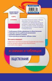 Обложка сзади Обществознание в схемах и таблицах А.В. Махоткин, Н.В. Махоткина