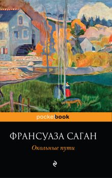 Саган Ф. - Окольные пути обложка книги