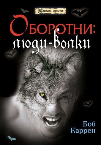 Оборотни: люди-волки Каррен Б.