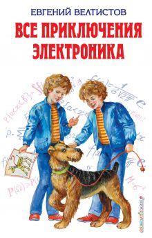 Обложка Все приключения Электроника Евгений Велтистов