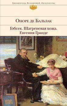 Бальзак О.де - Гобсек. Шагреневая кожа. Евгения Гранде обложка книги