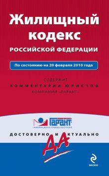 Жилищный кодекс РФ: по сост. на 20 февраля 2010 г.
