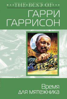Гаррисон Г. - Время для мятежника обложка книги