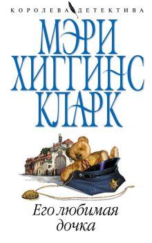 Хиггинс Кларк М. - Его любимая дочка обложка книги