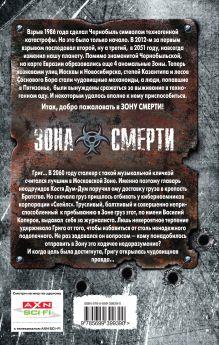 Обложка сзади Ржавчина Калугин А.А.