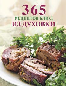 - 365 рецептов блюд из духовки обложка книги