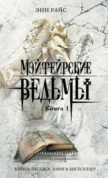 Мэйфейрские ведьмы. Кн. 1
