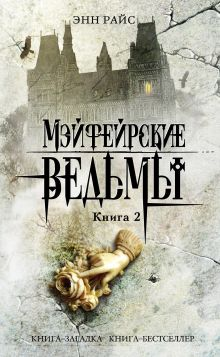 Мэйфейрские ведьмы. Кн. 2 обложка книги