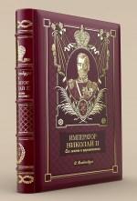 Ольденбург С.С. - Император Николай II. Его жизнь и царствование обложка книги