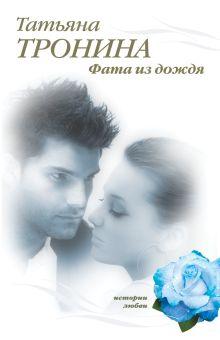 Тронина Т.М. - Фата из дождя обложка книги