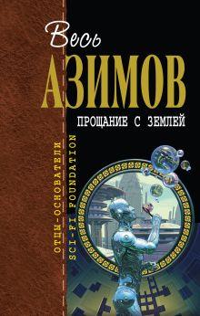 Азимов А. - Прощание с Землей обложка книги