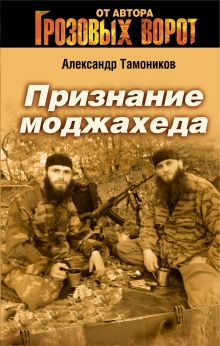 Обложка Признание моджахеда: роман Тамоников А.А.