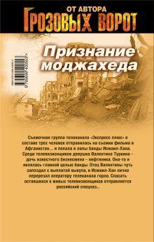 Обложка сзади Признание моджахеда: роман Тамоников А.А.