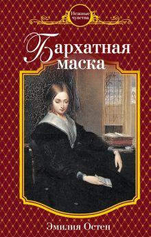 Бархатная маска обложка книги