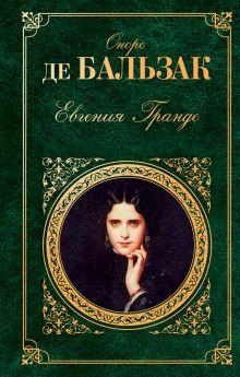 Бальзак О.де - Блеск и нищета куртизанок; Евгения Гранде обложка книги