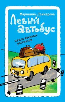 Левый автобус. Книга веселых рассказов обложка книги