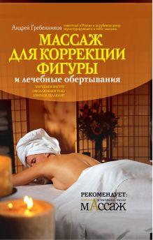 Гребенников А.И. - Массаж для коррекции фигуры и лечебные обертывания обложка книги