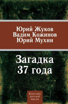 Загадка 37-го обложка книги