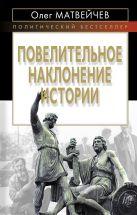 Матвейчев О.А. - Повелительное наклонение истории' обложка книги