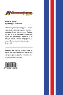 Bleach. Книга 5. Правая рука великана обложка книги