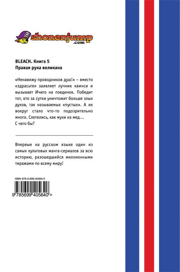Bleach. Книга 5. Правая рука великана Кубо Т.