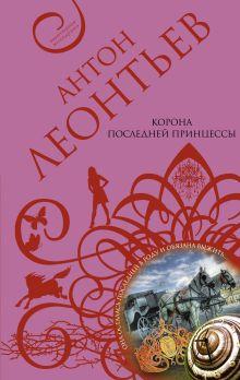Леонтьев А.В. - Корона последней принцессы: роман обложка книги