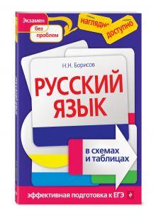 Березина С.Н., Борисов Н.Н. - Русский язык в схемах и таблицах обложка книги