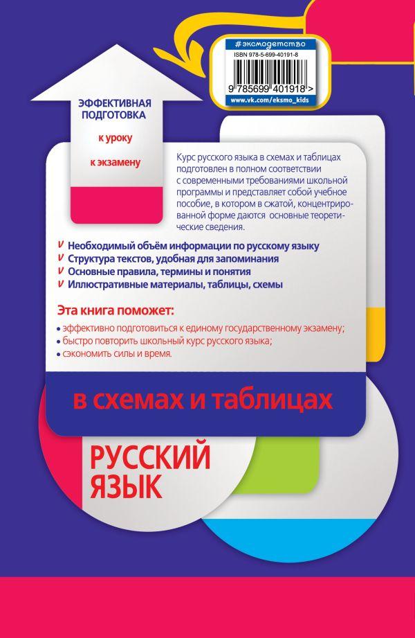 Русский в схемах и таблицах фото 943
