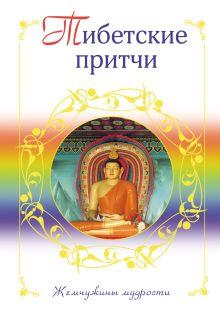 Тибетские притчи