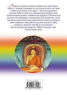 Обложка сзади Тибетские притчи