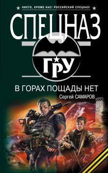 Самаров С.В. - В горах пощады нет: роман обложка книги