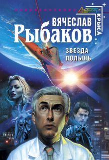 Обложка Звезда Полынь Рыбаков В.М.