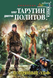 Таругин О. В., Политов Д. - Потерянный Эльф обложка книги