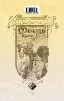 Обложка сзади Ричард Длинные Руки - рауграф Орловский Г.Ю.