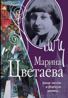 Цветаева М.И. - Закон звезды и формула цветка обложка книги