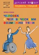 Ясина И. - Человек с человеческими возможностями' обложка книги