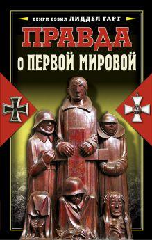 Обложка Правда о Первой мировой войне Лиддел Гарт Б.
