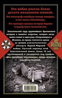 Обложка сзади Правда о Первой мировой войне Лиддел Гарт Б.