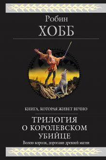 Хобб Р. - Трилогия о королевском убийце обложка книги