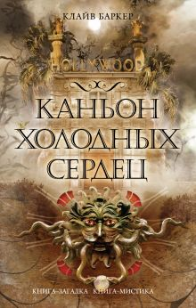 Баркер К. - Каньон Холодных Сердец обложка книги