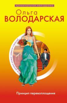 Володарская О. - Принцип перевоплощения: роман обложка книги