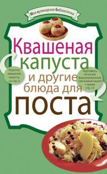 Обложка Квашеная капуста и другие блюда для поста