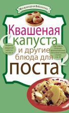 Квашеная капуста и другие блюда для поста