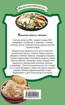 Обложка сзади Квашеная капуста и другие блюда для поста